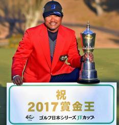 通算アンダーで今季最多の4勝目を挙げ、初の賞金王に輝いた宮里優作=12月3日、東京よみうりCC