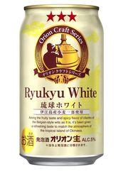 主原料の一部に江島神力を使用した「琉球ホワイト」の350ミリリットル缶のイメージ(オリオンビール提供)