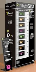 那覇空港に設置されたプリペイド式SIMの自販機イメージ(ソネット提供)