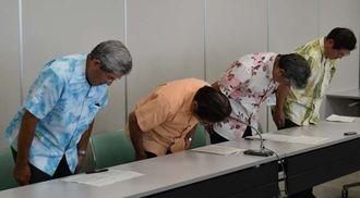 投票事務のミスを謝罪する市選挙管理委員会の唐眞弘安委員長(左から2人目)=4日、那覇市役所
