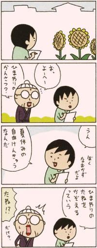 おばぁタイムス(2018年8月14日)