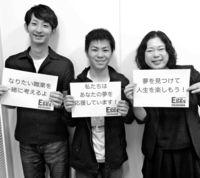 大学生ら企画 進路相談会/高等教育無償化 説明も/12日に県立図書館