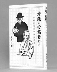 「沖縄の投稿者たち」 仲程昌徳