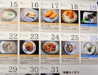 うちなーぐちカレンダー2019
