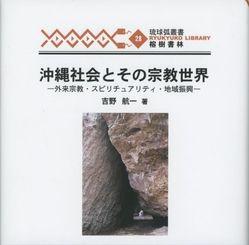 沖縄社会とその宗教世界(榕樹書林・6480円)