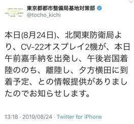 (右)CV22オスプレイが嘉手納基地を離陸し横田基地へ向かうと伝えた東京都都市整備局基地対策部の公式ツイッター