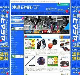 専用サイト「沖縄ヒマラヤ」のトップ画面(同社提供)
