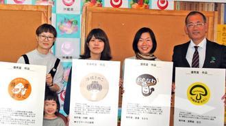 県産きのこロゴマークデザインの最優秀賞の内間桃花さん(左から2人目)と優秀賞の宮村有香さん(左)と渡邊ちひろさん(同3人目)ら=16日、県庁