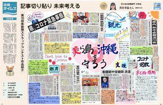 第10回県新聞スクラップコンテスト作品集