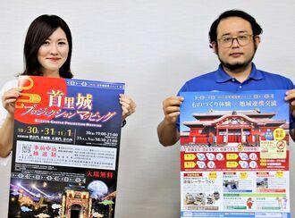 首里城復興イベントをPRする県担当職員=13日、県庁