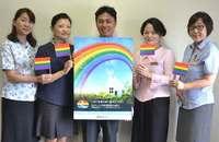 同性カップルのマイホーム支援 琉球銀行が沖縄初 住宅ローン規定見直し