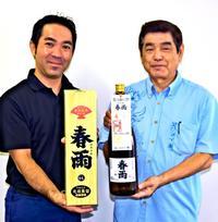 令和元年のお酒「春雨」 限定1000本販売 平成最後の元旦に蒸留