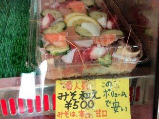 一番人気のみそ和え500円