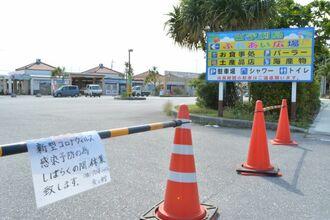コロナウイルスの感染予防のため観光施設が休業し、閑散としている駐車場=今帰仁村古宇利島
