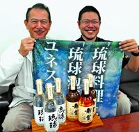 新里酒造2商品 各100本限定販売/26、27日 産業まつりで