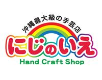 【LINE@】沖縄最大級の手芸店 にじのいえ<br />友だち追加でお得な情報やクーポンをゲット!