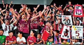ホーム無敗記録を25に伸ばしたFC琉球をたたえるサポーター=30日、沖縄市のタピック県総ひやごんスタジアム