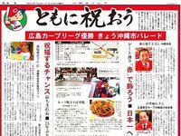 「ともに祝おう」広島カープ、きょう沖縄市で優勝パレード