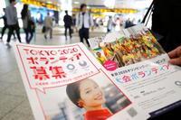 東京五輪、ボランティア募集開始 都内でPRも