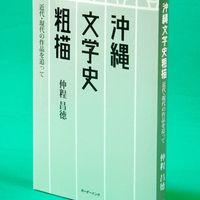 [読書]仲程昌徳著「沖縄文学史粗描」 「空白埋める」試み発揮