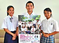 「高校生と選挙」フォーラム開催/浦添で18日