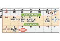 超大型GWは沖縄旅行が人気! 需要高まる背景は「10日間も仕事休めない」