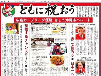 沖縄タイムスの広島カープの優勝パレード特集紙面