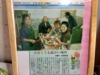 2003年に沖縄タイムスで紹介された記事が額縁に入れて飾られていました。