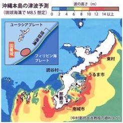 沖縄本島の津波予測