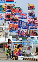 旧正月を祝い、漁船に掲げられた大漁旗=8日午前8時50分ごろ、糸満市・糸満漁港(松田興平撮影)