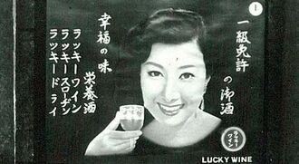 ラッキーワインの広告物