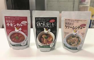 中部農林高校食品科学科の生徒たちが作った商品「鶏味出汁(とりみだし)」(中央)。これをベースに来年度以降、シリーズ商品開発を構想。クリームシチューとチキンカレーは、イメージ見本(ノイズ・バリュー社提供)