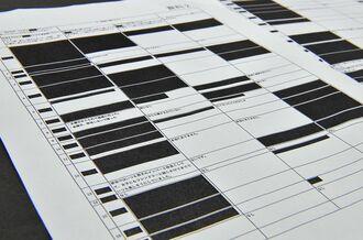 県教育庁が情報公開した資料の一部。多くの部分が黒く塗りつぶされていた