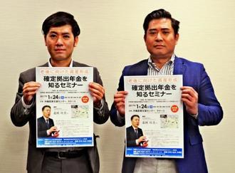 セミナーをPRした渡慶次代表(左)と野原代表=6日、沖縄タイムス社