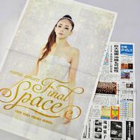 安室奈美恵さんでラッピング! 8月2日の沖縄タイムスは特別紙面