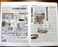 原発事故3年の記録 福島民報が記事集発行