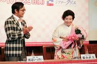 藤山直美さん、再び舞台に 「皆さんの支えに感謝」