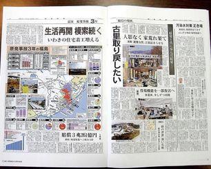 福島民報社が発行した記事集「震災 原発事故から3年の記録」