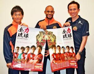 開幕戦勝利へ意気込むFC琉球の(写真右から)喜名哲裕コーチ、新加入のMFフアン、3年目のMF藤澤典隆=沖縄タイムス社