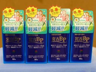 機能性を表示した新たなパッケージの宮古BP=29日、沖縄県庁