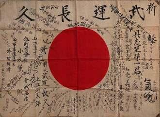 米国人男性が保管している日章旗。「祈武運長久」「具志堅榮一君」の文字が見える。