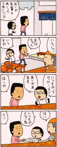 おばぁタイムス(2018年3月31日)
