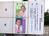 浦添市長選・市議選:投票率は41.01%(午後7時半現在)