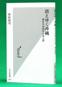 [読書]仲村清司著「消えゆく沖縄-移住生活20年の光と影」 故郷愛に満ちた「遺言」