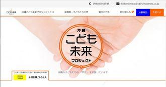 沖縄こども未来プロジェクトの公式ウェブサイト