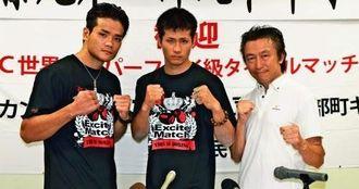 ファイティングポーズを取る江藤光喜さん(中央)と伸悟さん(左)、トレーナーの野木さん=23日、本部町
