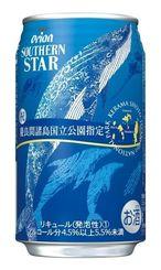 慶良間諸島の国立公園指定を記念して発売されるオリオンサザンスター