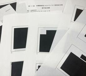 県が1月、IPPに開示した資料。厚労省クラスター班などによるレポート全30ページが一面黒塗りされている