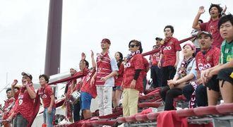 琉球イレブンに声援を送るサポーター=県総合運動公園陸上競技場