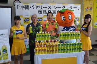 沖縄バヤリースシークヮサーをPRするアサヒオリオン飲料の川合聡社長(左から3人目)とJAおきなわの大城勉理事長(同2人目)ら=那覇市、JA会館